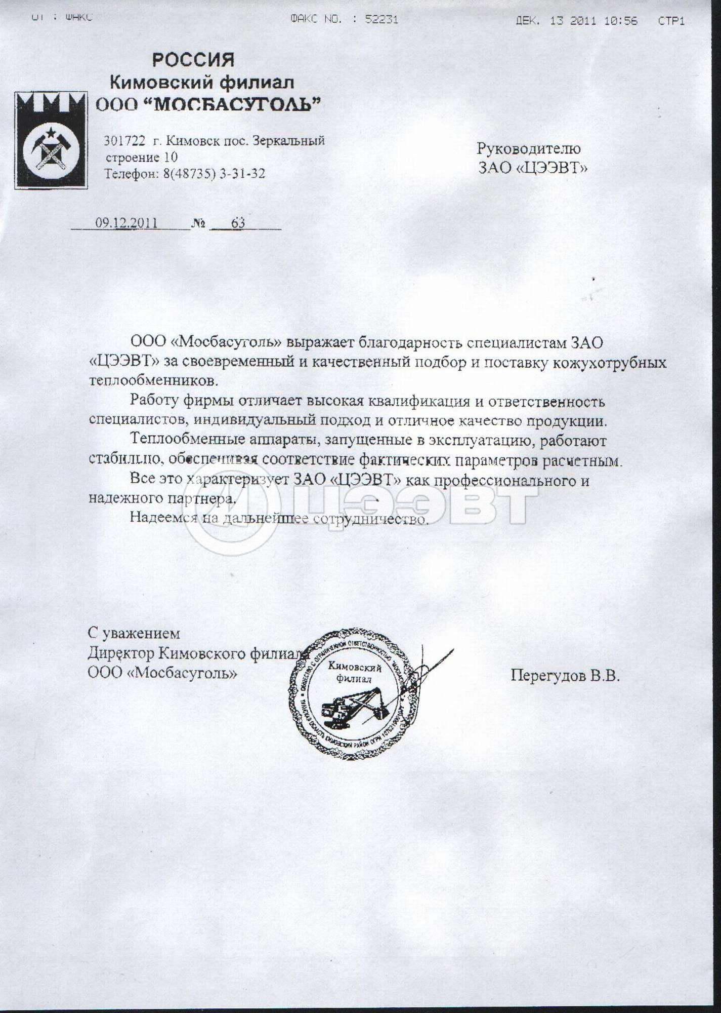 ООО «Мосбаcуголь», Кимовск