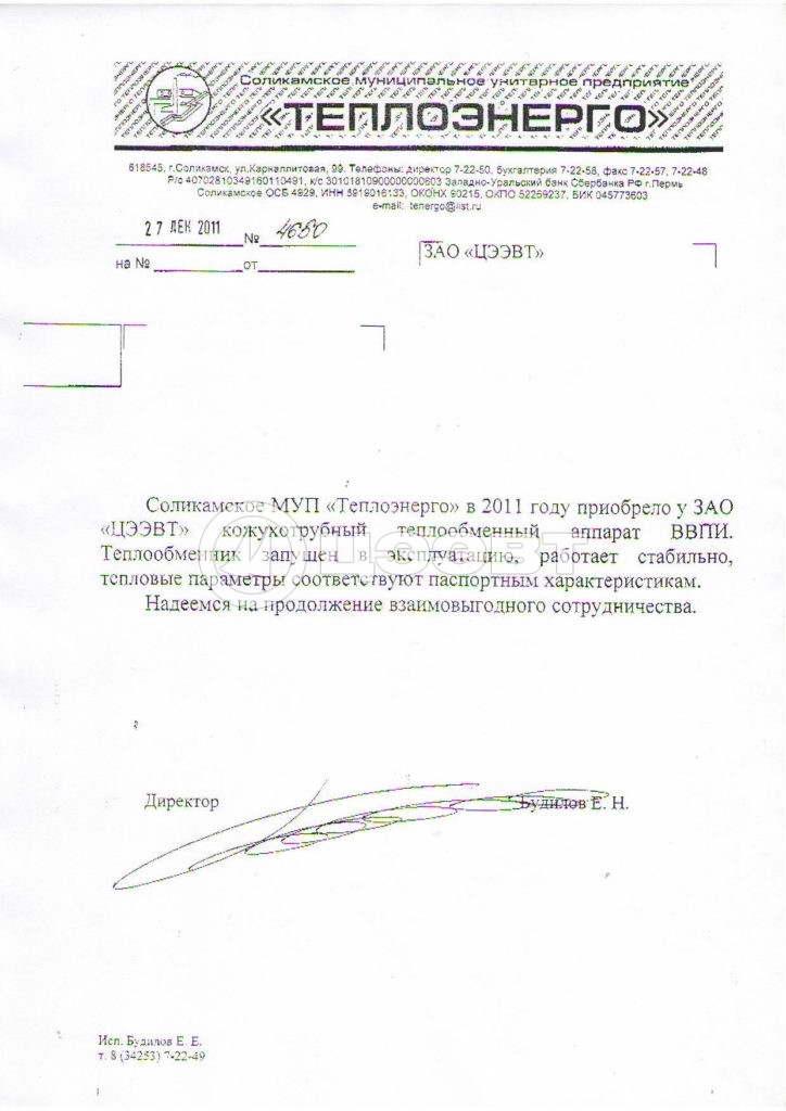 МУП «Теплоэнерго», Соликамск
